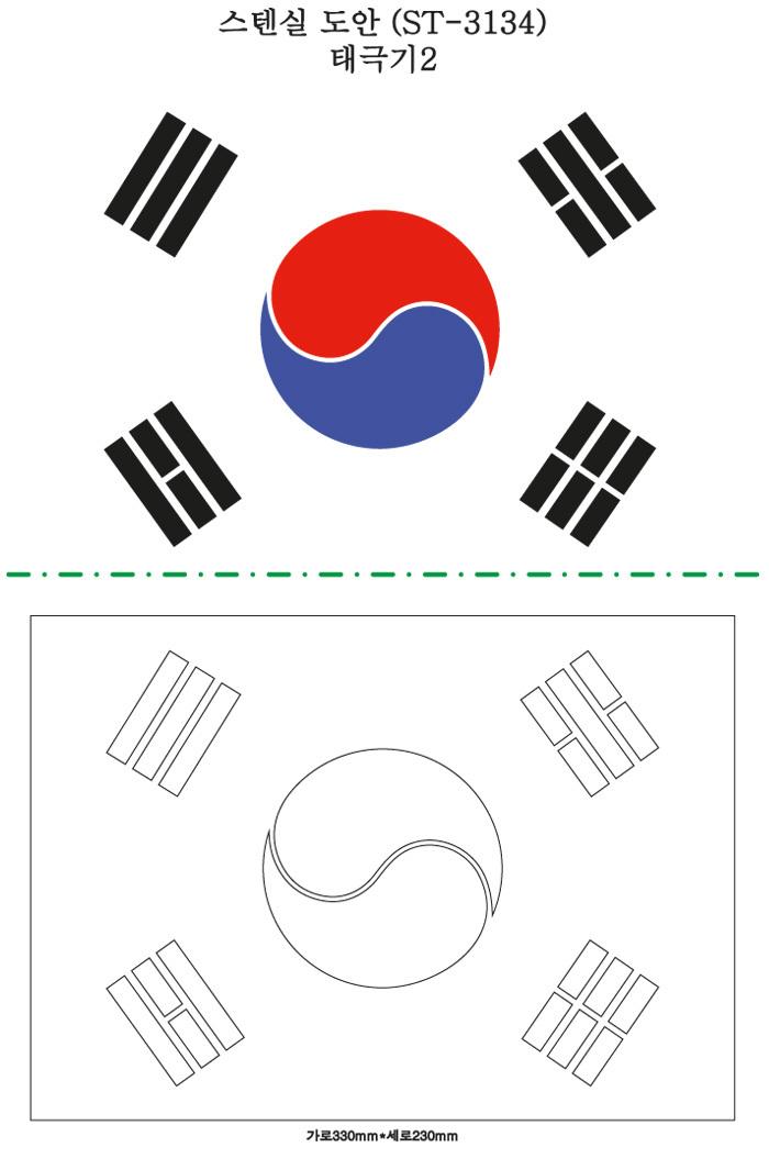 스텐실 도안(ST-3134)태극기2 - 대문닷컴, 3,800원, 스텐실, 스텐실도안