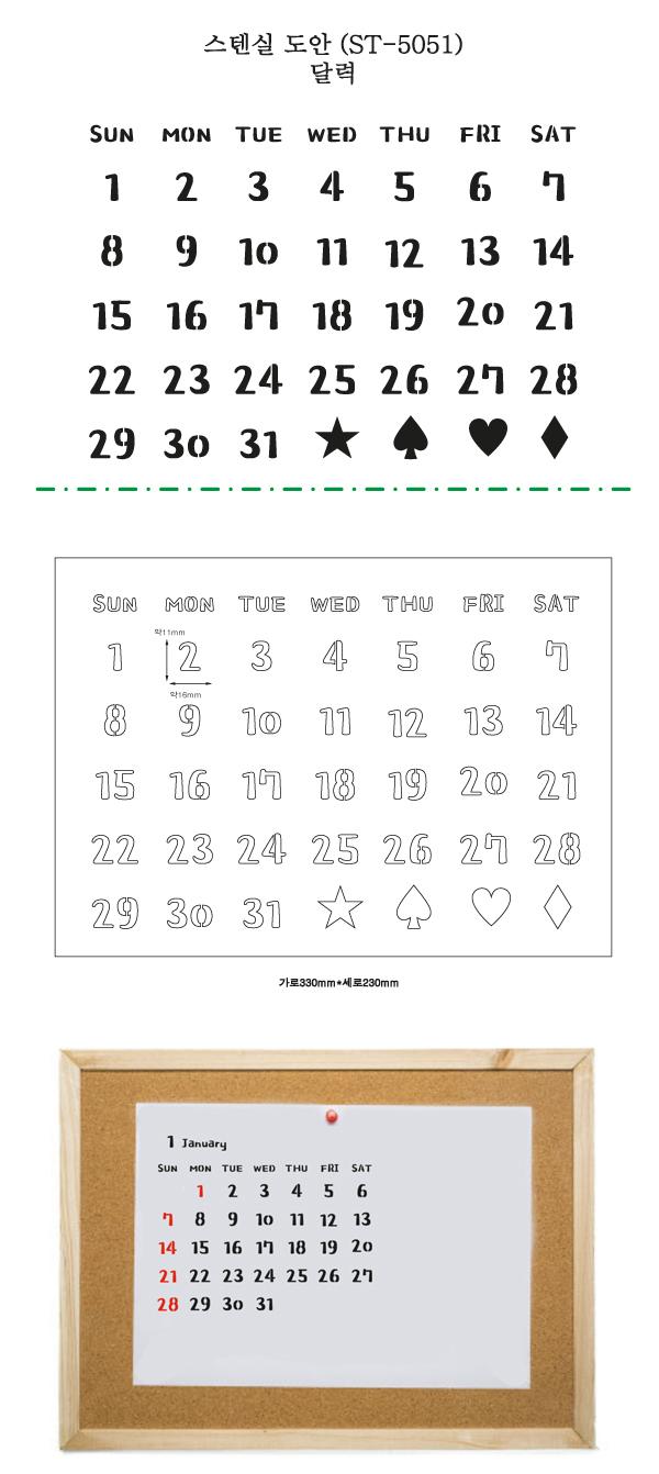 스텐실 도안(ST-5051) 달력 - 대문닷컴, 5,800원, 스텐실, 스텐실도안