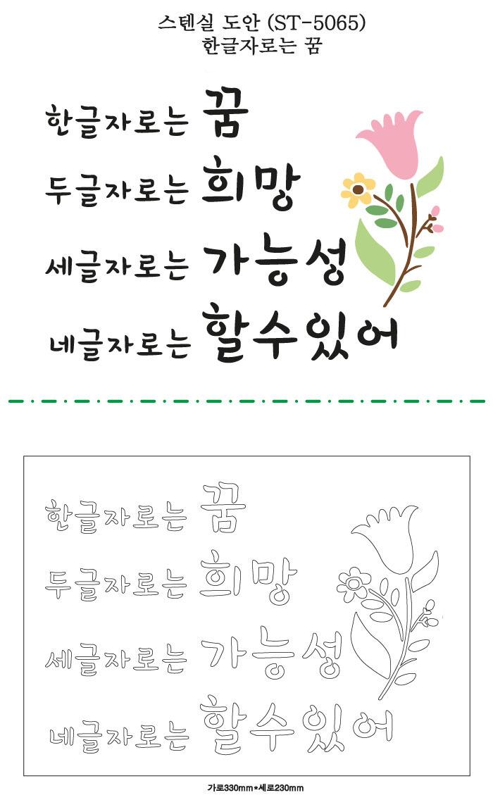 스텐실 도안(ST-5065)한글자로는 꿈 - 대문닷컴, 5,800원, 스텐실, 스텐실도안