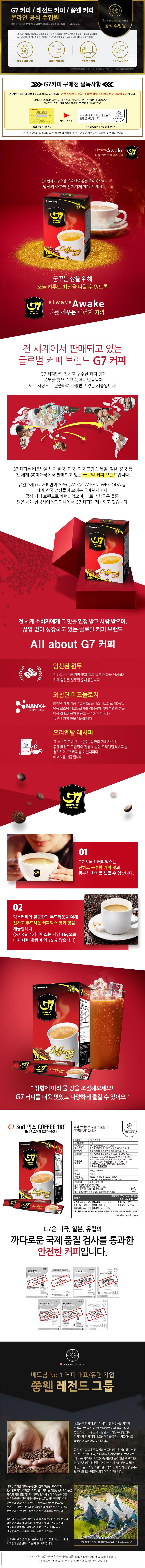 g7커피3in1 18t(수출용) - 봉지커피, 2,500원, 커피, 커피믹스/인스턴트커피