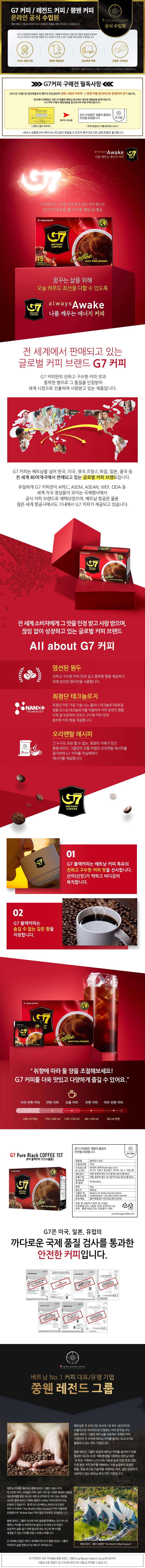 베트남 G7 블랙 30g 수입커피 - 봉지커피, 1,700원, 커피, 커피믹스/인스턴트커피