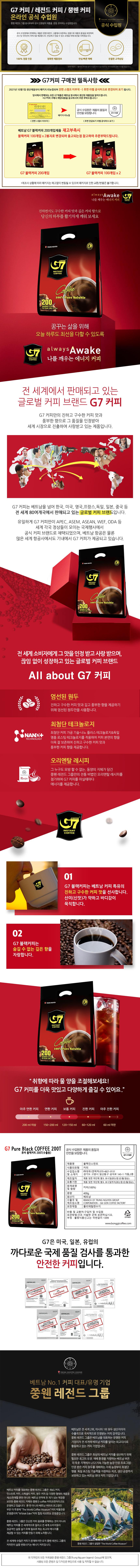 베트남 G7 블랙커피 200개입(수출용) - 봉지커피, 14,000원, 커피, 커피믹스/인스턴트커피