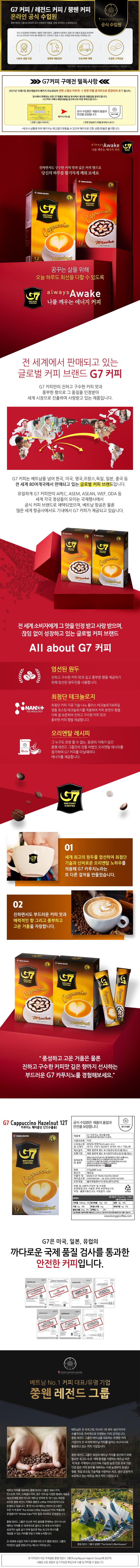 베트남 G7 카푸치노 헤이즐넛 12개입 수입커피 - 봉지커피, 2,500원, 커피, 커피믹스/인스턴트커피