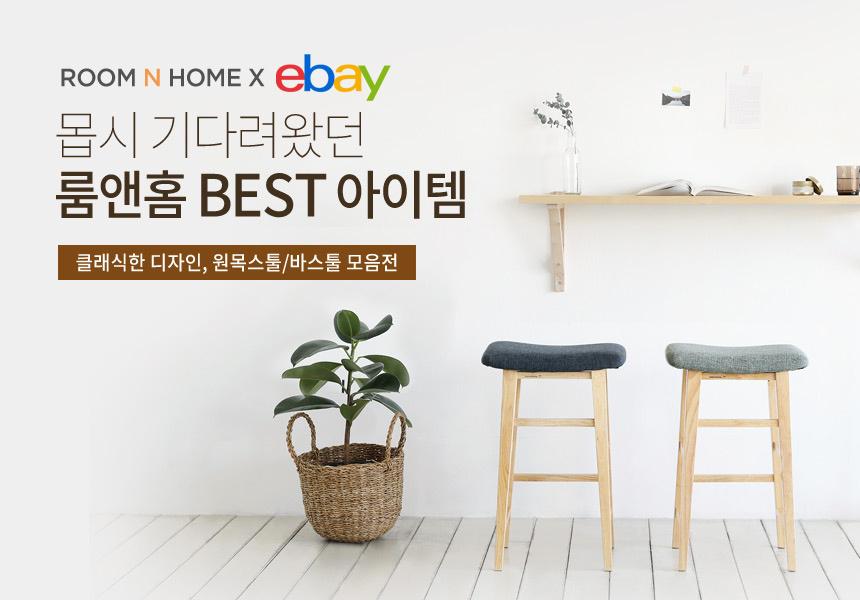 룸앤홈 - 소개