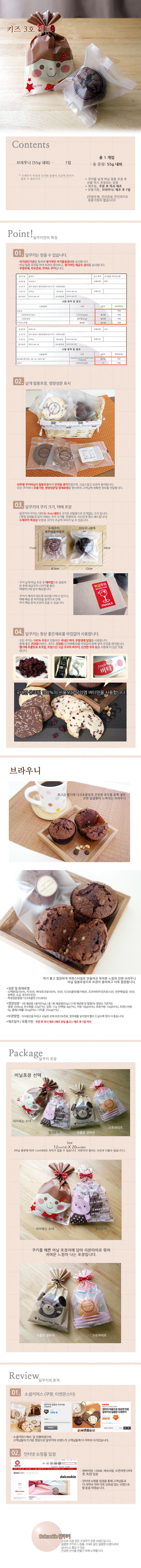 키즈 수제쿠키 3호 - 달쿠키, 1,950원, 쿠키/케익/빵, 쿠키