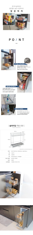 슬라이딩 주방선반(소형) 싱크대선반 - 다니엘우드, 31,000원, 주방정리용품, 주방선반