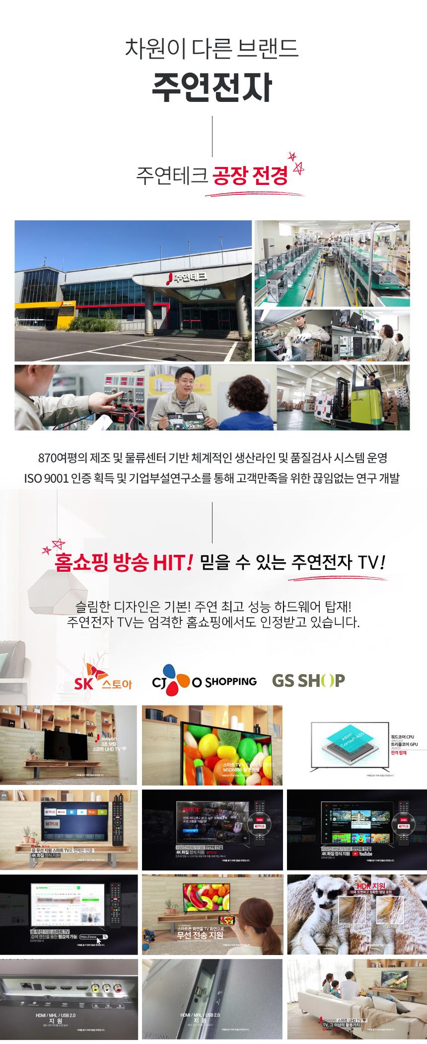 주연전자 75인치 무결점 HDR넷플렉스 LG패널_H7500SN1,690,000원-다온비지니스생활/가전, 생활가전, TV, 스탠드바보사랑주연전자 75인치 무결점 HDR넷플렉스 LG패널_H7500SN1,690,000원-다온비지니스생활/가전, 생활가전, TV, 스탠드바보사랑