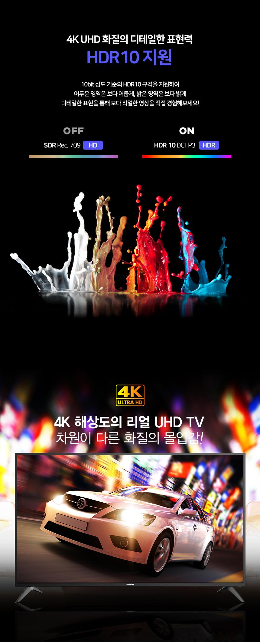주연전자 50인치 무결점UHD HDR1등급_J50HDR-D4599,000원-다온비지니스생활/가전, 생활가전, TV, 스탠드바보사랑주연전자 50인치 무결점UHD HDR1등급_J50HDR-D4599,000원-다온비지니스생활/가전, 생활가전, TV, 스탠드바보사랑