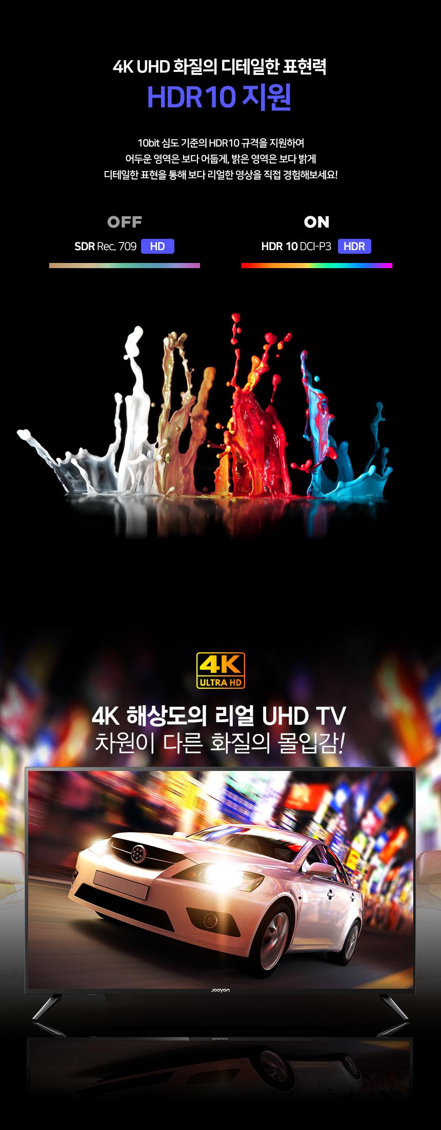 주연전자 55인치 무결점 UHD HDR_LG패널_H5502UKHDR659,000원-다온비지니스생활/가전, 생활가전, TV, 스탠드바보사랑주연전자 55인치 무결점 UHD HDR_LG패널_H5502UKHDR659,000원-다온비지니스생활/가전, 생활가전, TV, 스탠드바보사랑