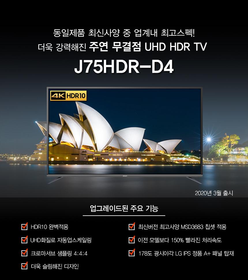 주연전자 75인치무결점 UHD HDR_LG패널_ J75HDR-D41,590,000원-다온비지니스생활/가전, 생활가전, TV, 스탠드바보사랑주연전자 75인치무결점 UHD HDR_LG패널_ J75HDR-D41,590,000원-다온비지니스생활/가전, 생활가전, TV, 스탠드바보사랑