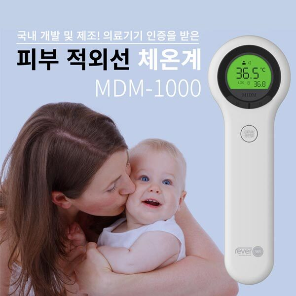 홍도매,[Fever365] 국산 비접촉 체온계