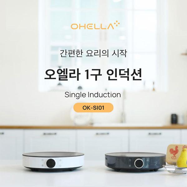 [오엘라] 인덕션 레인지 OK-SI01