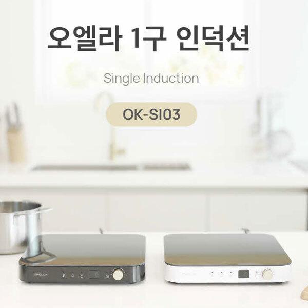 [오엘라] 인덕션 레인지 OK-SI03