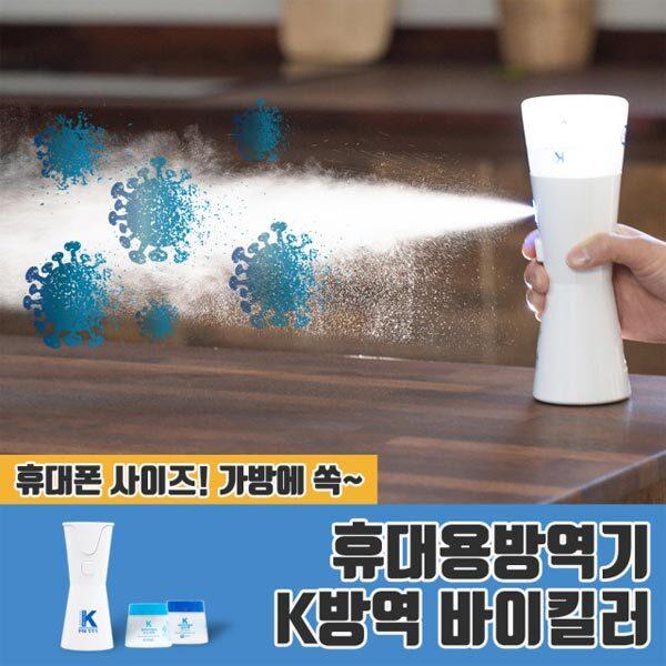 홍도매,K방역 바이킬러세트(본품, 손소독제70ml, 살균제 120ml)