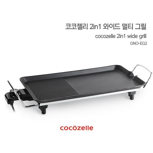 [cocozelle] 코코젤리 2in1 와이드 그릴, GNO-EG2