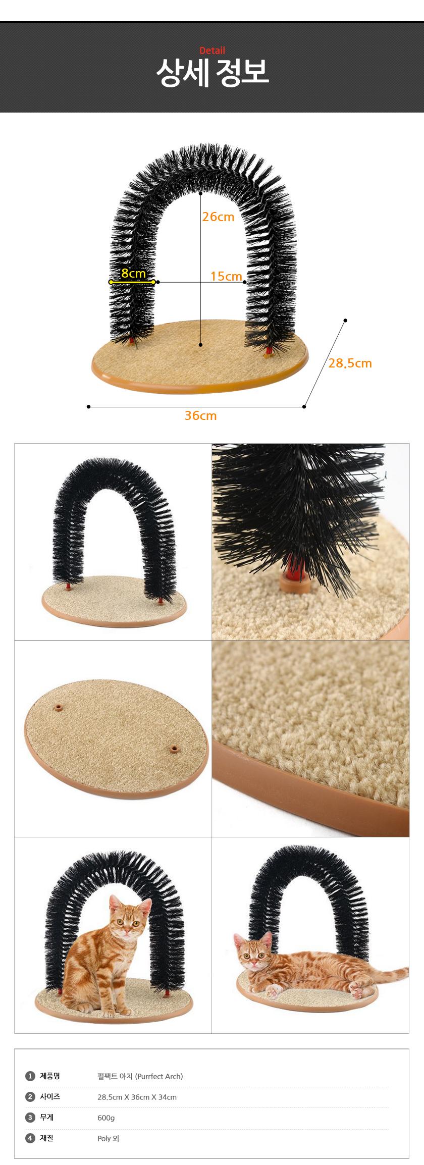 펄팩트 아치 Purrfect arch22,000원-하이디아펫샵, 고양이용품, 미용/목욕용품, 브러쉬바보사랑펄팩트 아치 Purrfect arch22,000원-하이디아펫샵, 고양이용품, 미용/목욕용품, 브러쉬바보사랑