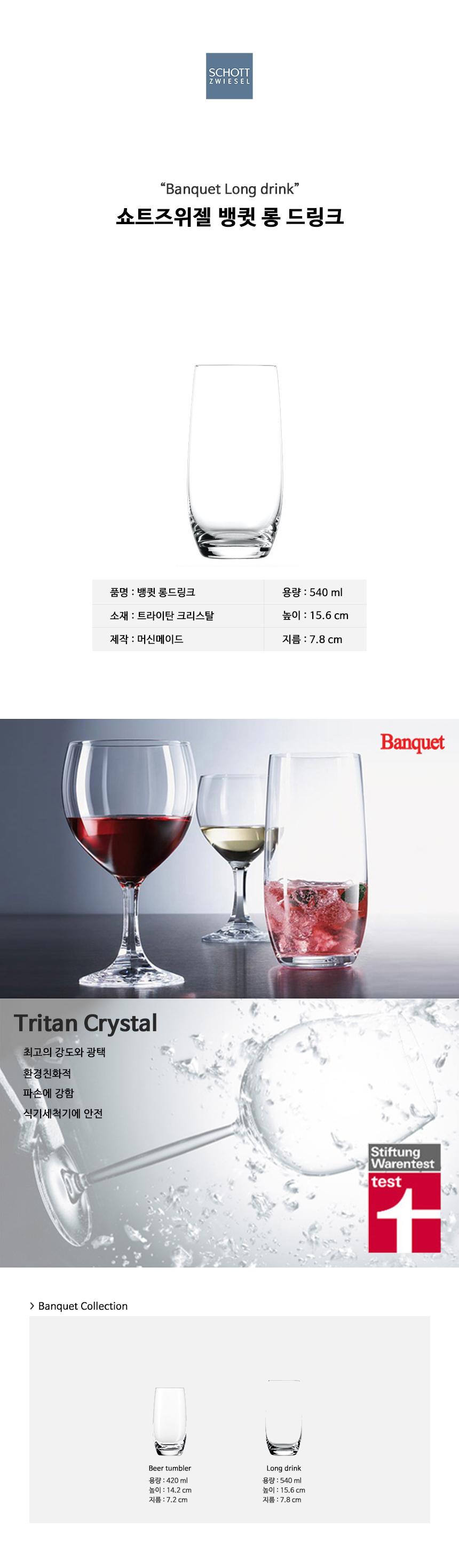 쇼트즈위젤 뱅큇 롱드링크 1P - 쇼트즈위젤, 19,000원, 유리컵/술잔, 와인잔