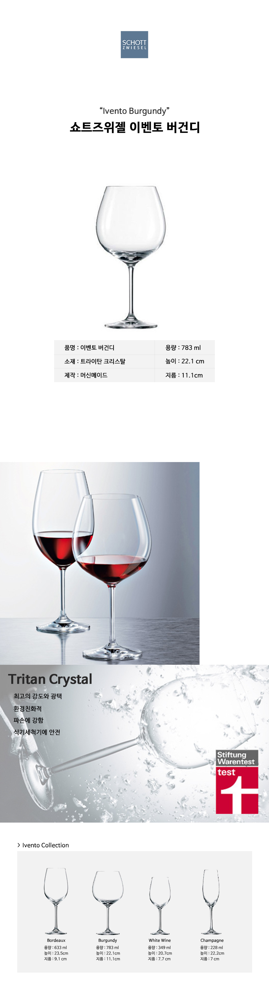 쇼트즈위젤 이벤토 버건디 1P - 쇼트즈위젤, 24,000원, 유리컵/술잔, 와인잔