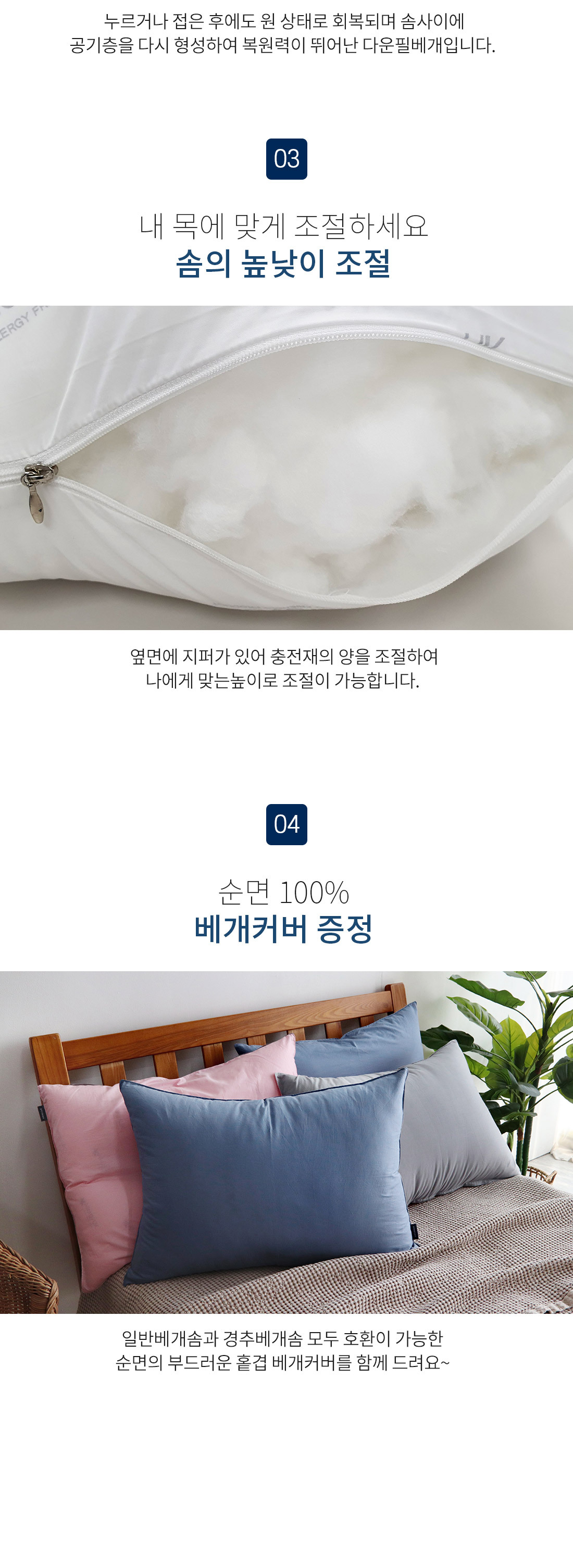 Downfill Goodsleep Pillow 08 Jpg