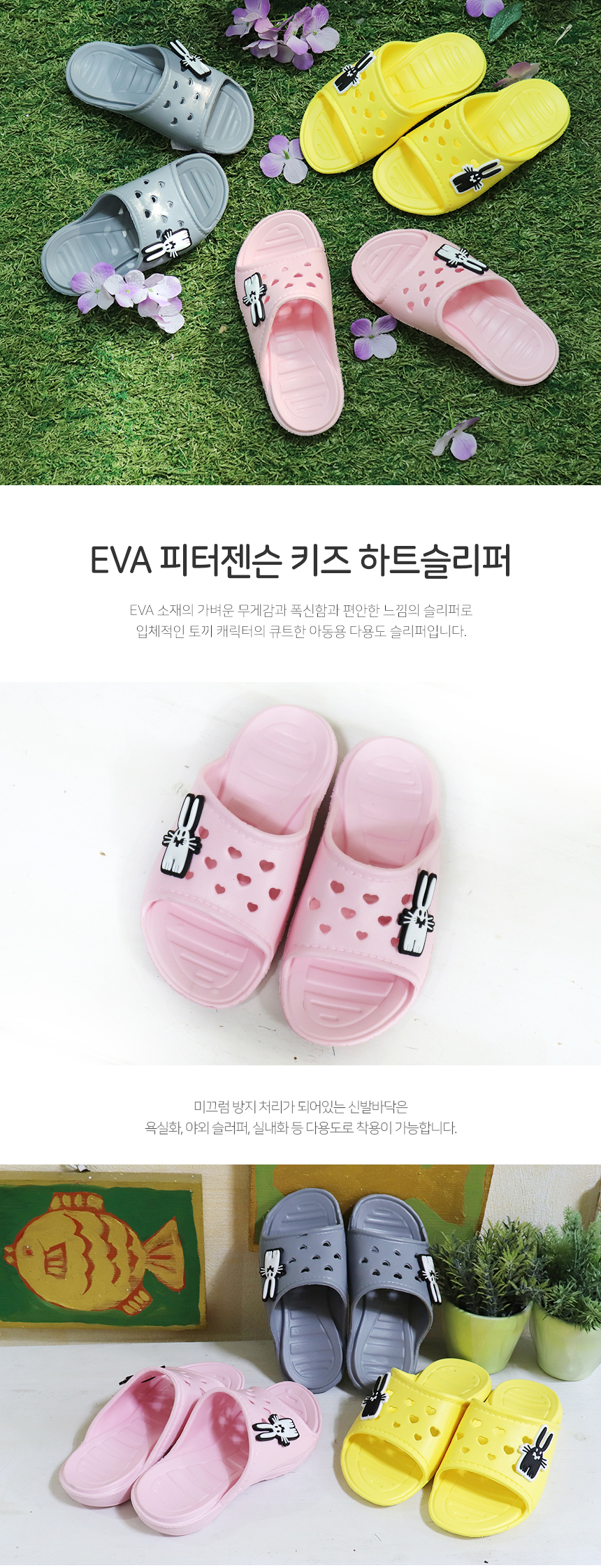 유아 아동 학생 실내화 EVA 피터젠슨 키즈 하트슬리퍼 - 더해피, 6,900원, 신발, 슬리퍼