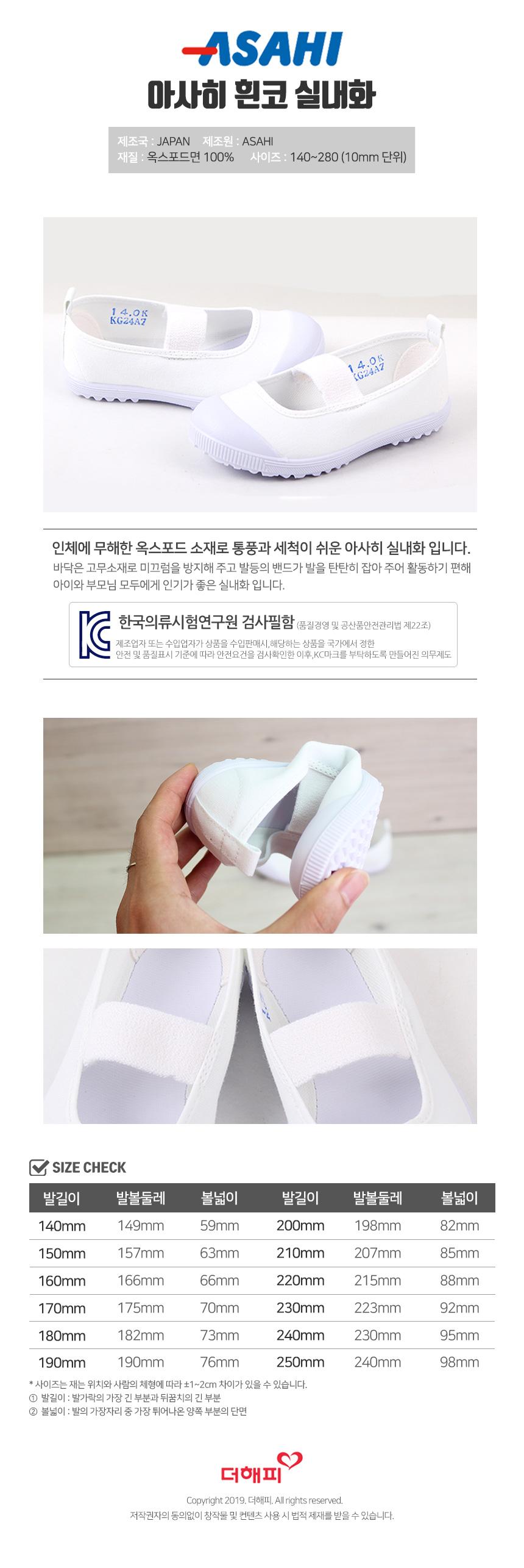 아사히 흰코 실내화 유치원 초등 학교 입학 준비물 - 더해피, 19,900원, 신발, 실내화