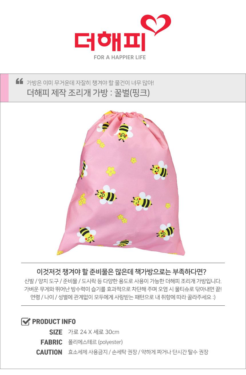 핸드메이드 다용도 방수 조리개 가방 꿀벌 핑크 소풍 학교 학원 수영복 파우치 에코백 신주머니 - 더해피, 3,900원, 다용도파우치, 끈/주머니형