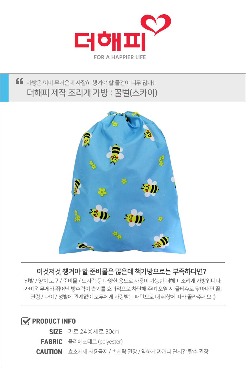 핸드메이드 다용도 방수 조리개 가방 꿀벌 스카이 소풍 학교 학원 수영복 파우치 에코백 신주머니 - 더해피, 3,900원, 다용도파우치, 끈/주머니형