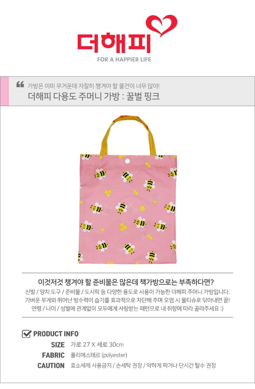 핸드메이드 방수 주머니 가방 꿀벌(핑크) - 더해피, 4,900원, 다용도파우치, 끈/주머니형