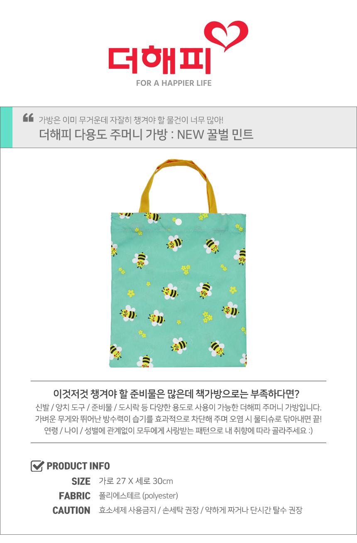 핸드메이드 방수 주머니 가방 NEW 꿀벌(민트) - 더해피, 4,900원, 다용도파우치, 끈/주머니형