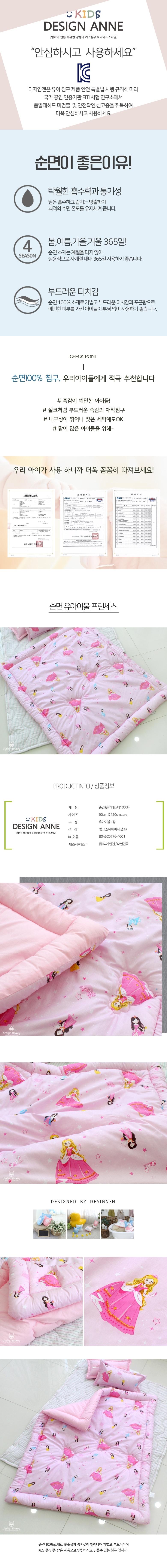 [디자인엔스토리] 순면 엔 프린세스 유아 차렵이불 - 디자인엔, 36,900원, 패브릭/침구, 낮잠이불