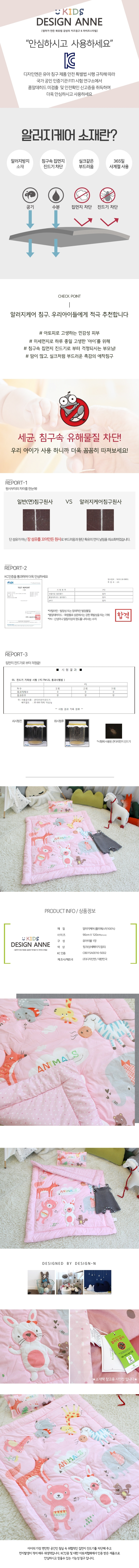 [디자인엔스토리] 알러지케어 엔 애니멀즈 유아 차렵이불-핑크 - 디자인엔, 57,900원, 패브릭/침구, 낮잠이불