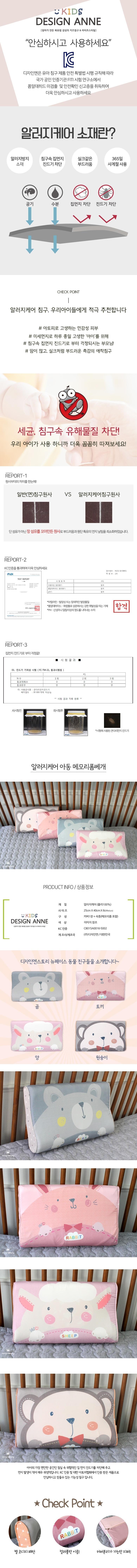 [디자인엔스토리] 알러지케어 엔 뉴페이스 아동 메모리폼베개 - 디자인엔, 24,900원, 패브릭/침구, 베개/필로우