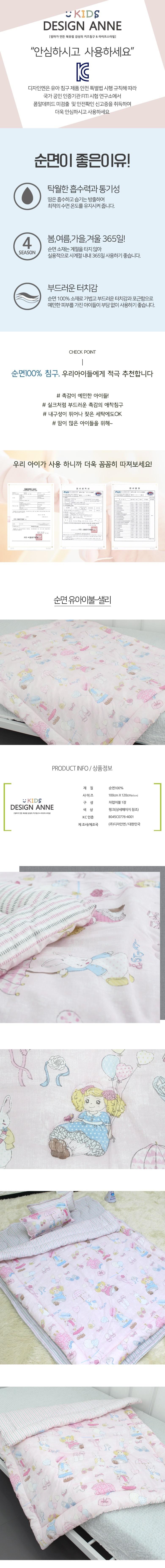 [디자인엔] 순면 유아이불_샐리 - (주)디자인엔, 27,900원, 패브릭/침구, 낮잠이불