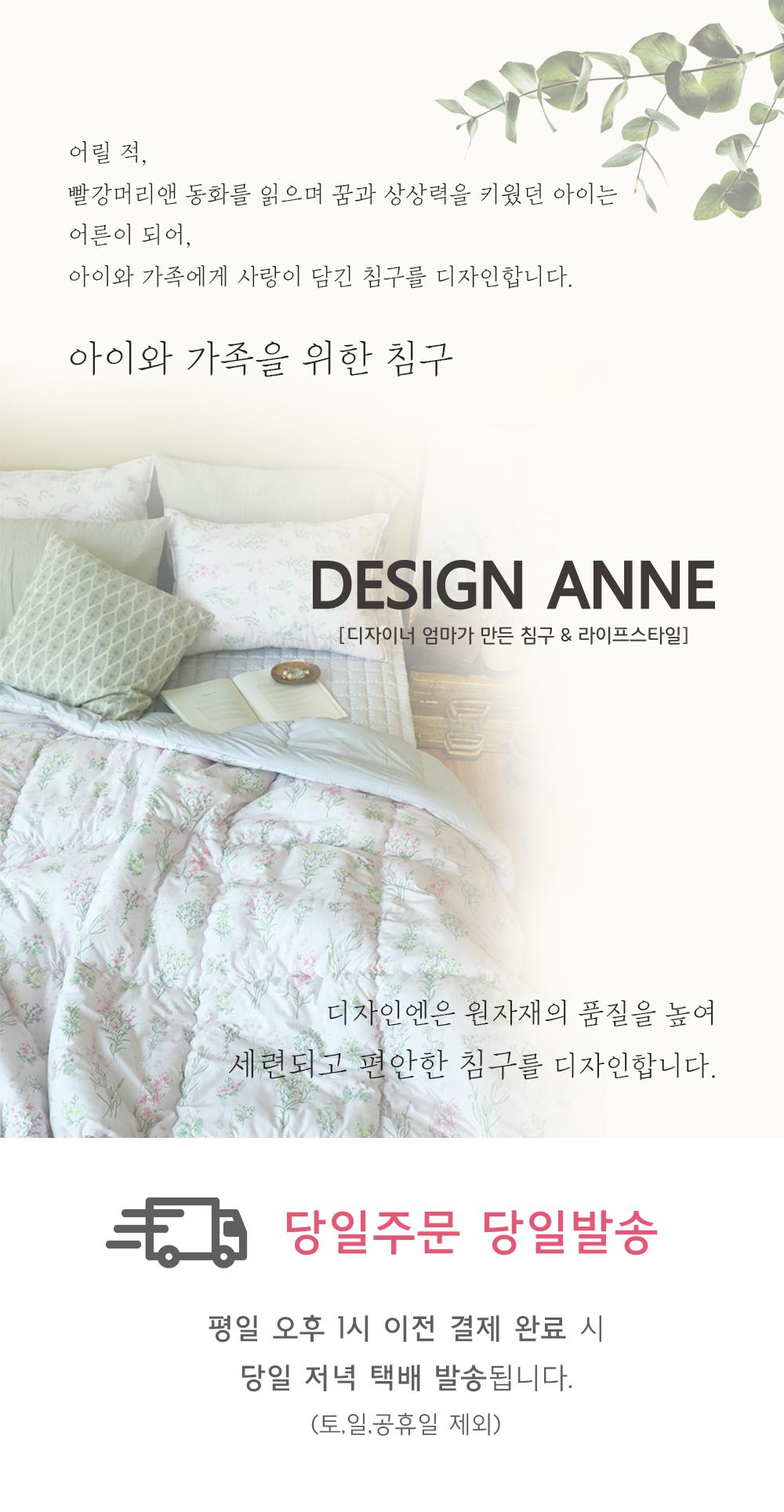 [디자인엔스토리] 알러지케어 엔 낮잠이불 일체형세트(가방형) 양 - 디자인엔, 59,900원, 패브릭/침구, 낮잠이불