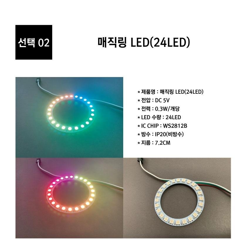 %EB%A7%A4%EC%A7%81%EB%A7%81-LED-24LED-%E