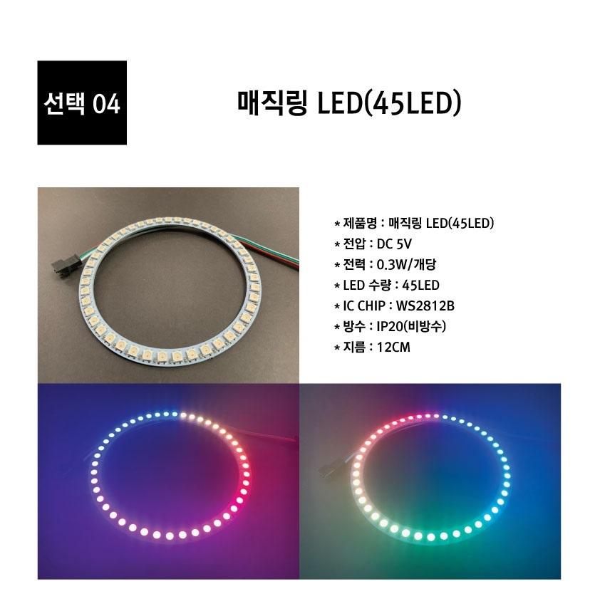 %EB%A7%A4%EC%A7%81%EB%A7%81-LED-45LED-%E