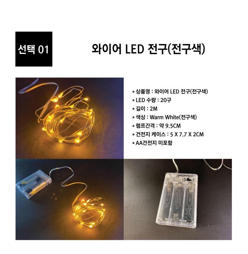 %EC%99%80%EC%9D%B4%EC%96%B4-LED-%EC%A0%8