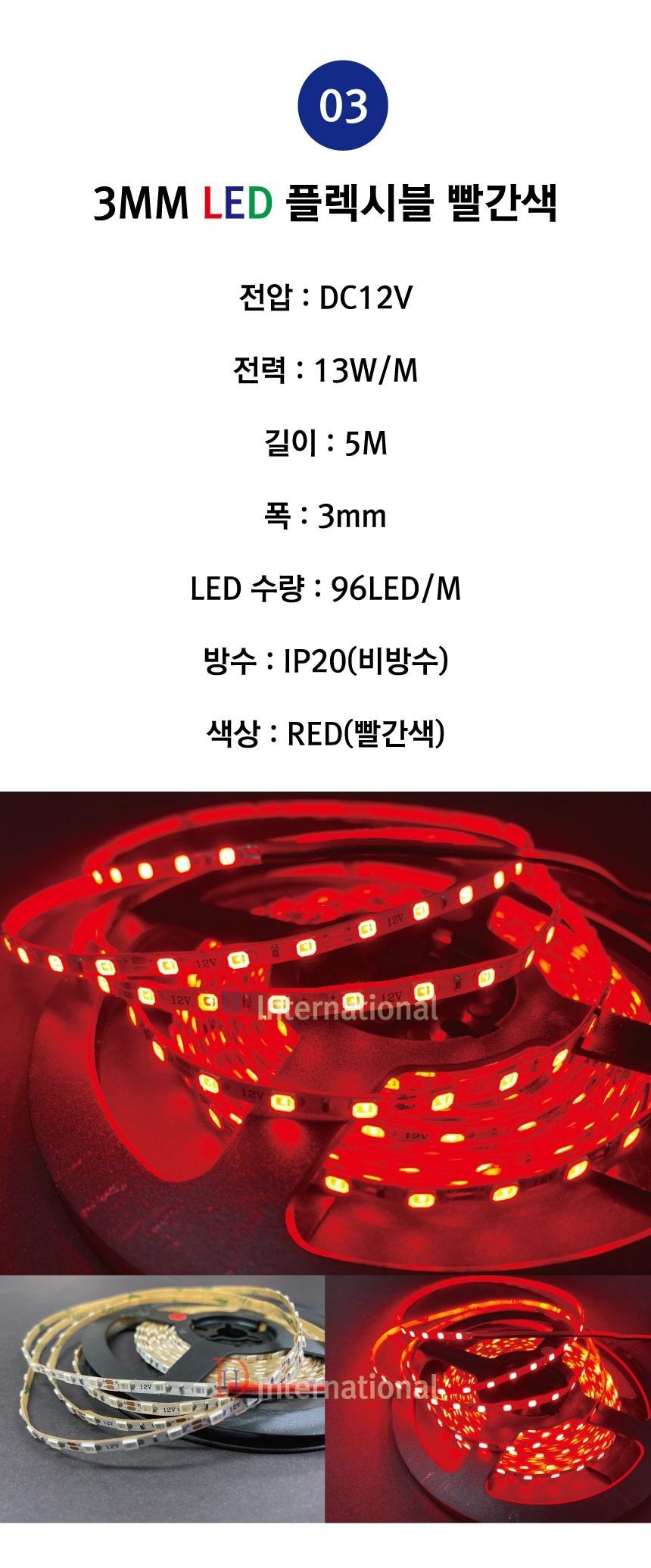 3mm-LED-STRIP-%EB%B9%A8%EA%B0%84%EC%83%8