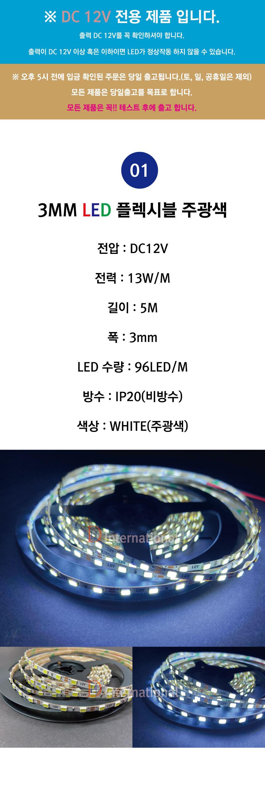 3mm-LED-STRIP-%EC%A3%BC%EA%B4%91%EC%83%8