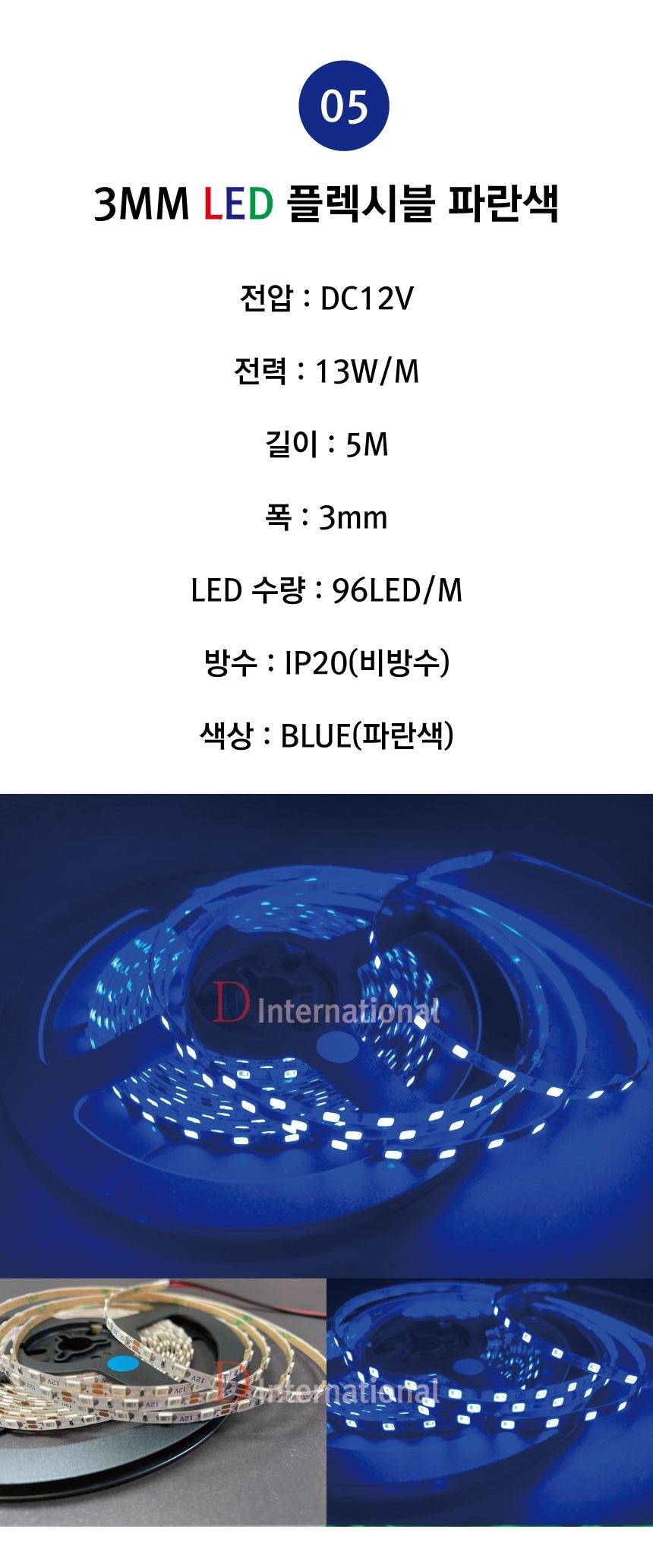 3mm-LED-STRIP-%ED%8C%8C%EB%9E%80%EC%83%8