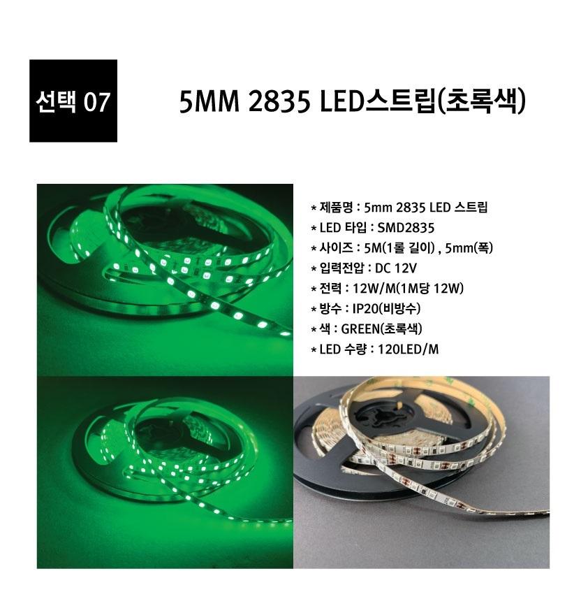 5mm-2835-LED%EC%8A%A4%ED%8A%B8%EB%A6%BD-