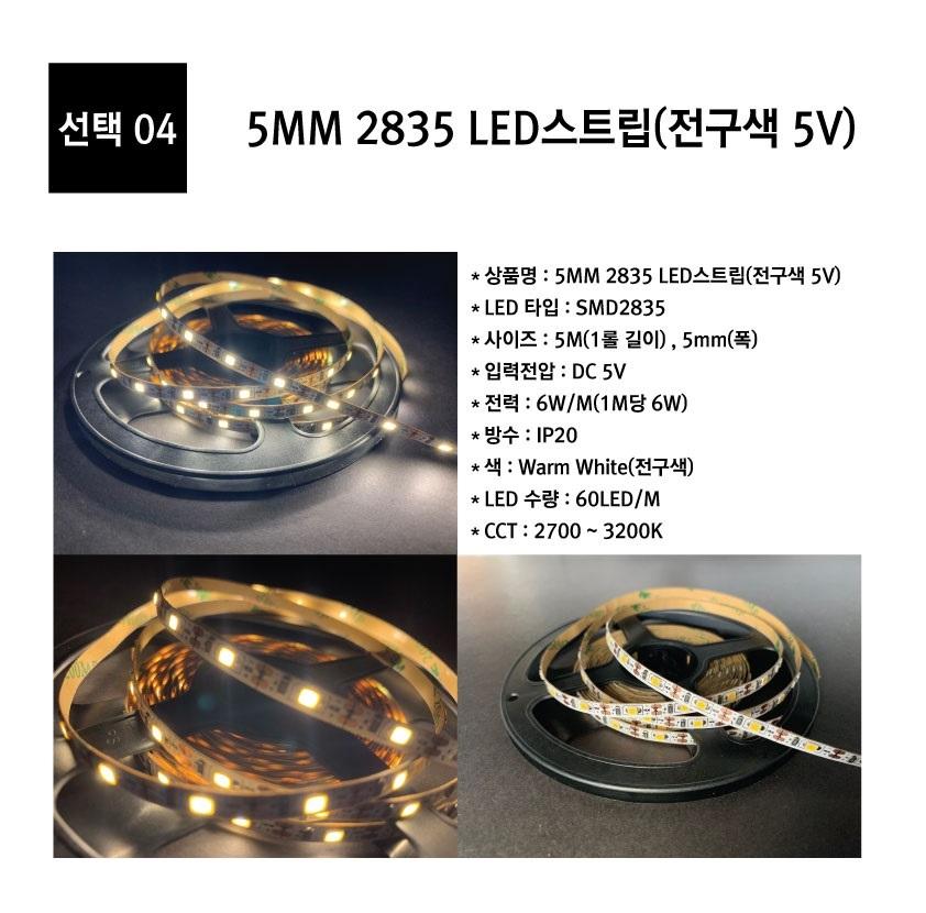 5mm-2835-LED-%EC%8A%A4%ED%8A%B8%EB%A6%BD