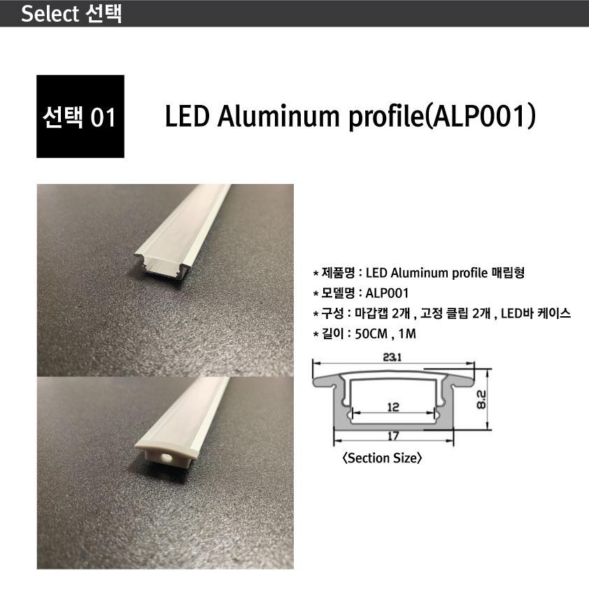 ALP001-profile-%EC%83%81%ED%92%88%EC%84%