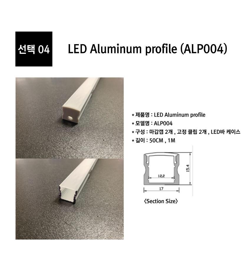 ALP004-profile-%EC%83%81%ED%92%88%EC%84%