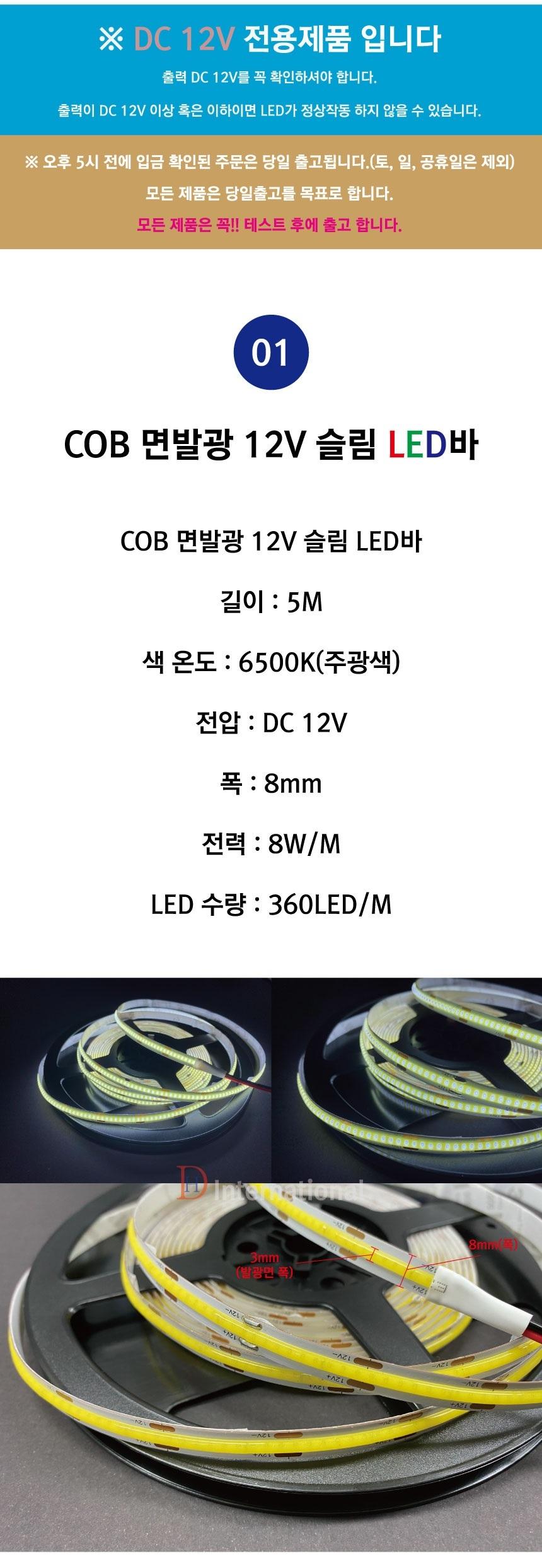 COB-LED-360LED-8mm-6500K-%EC%83%81%ED%92