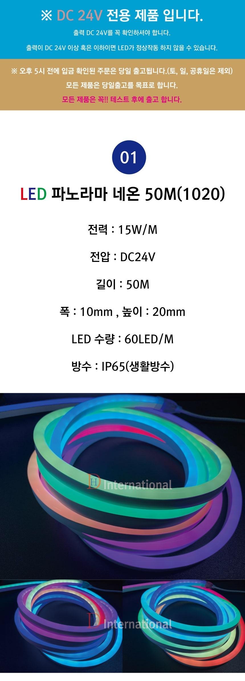 DC24V-50M-%ED%8C%8C%EB%85%B8%EB%9D%BC%EB