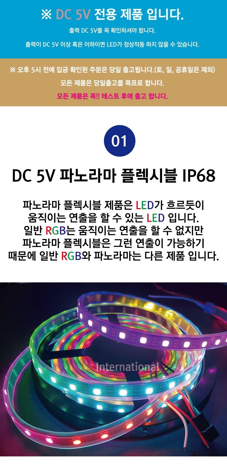 DC5V-%ED%8C%8C%EB%85%B8%EB%9D%BC%EB%A7%8