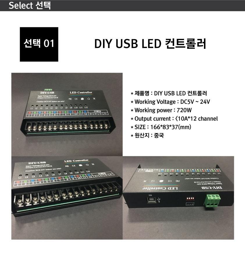 DIY-USB-LED-%EC%BB%A8%ED%8A%B8%EB%A1%A4%