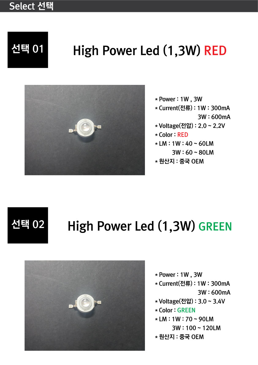 High-Power-LED-1W%2C3W(%EC%83%81%ED%92%8