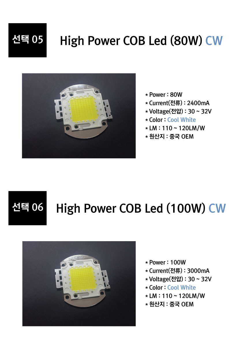 High-Power-LED-CW(%EC%83%81%ED%92%88%EC%